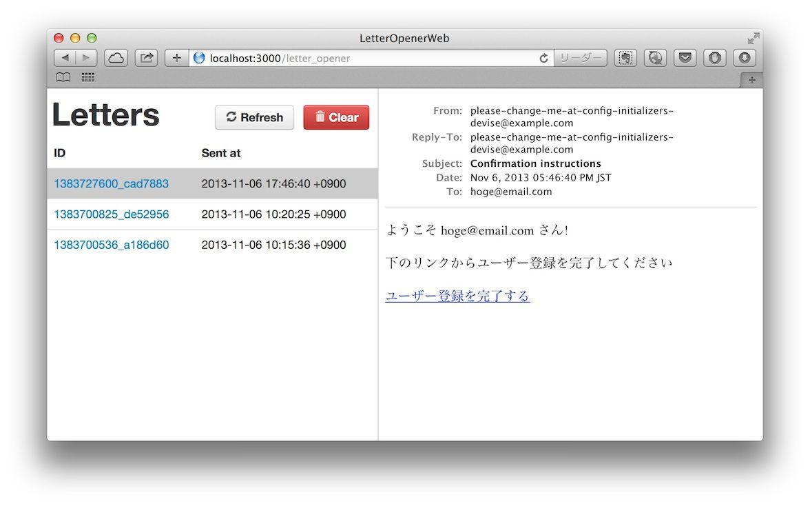 Rails Letter Opener Devise